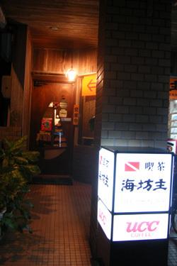 Umibozu