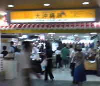 Daiokinawa1
